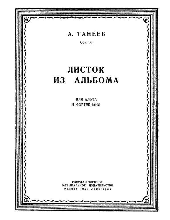 Trio D-dur, op. 21, für 2 Violinen und Bratsche